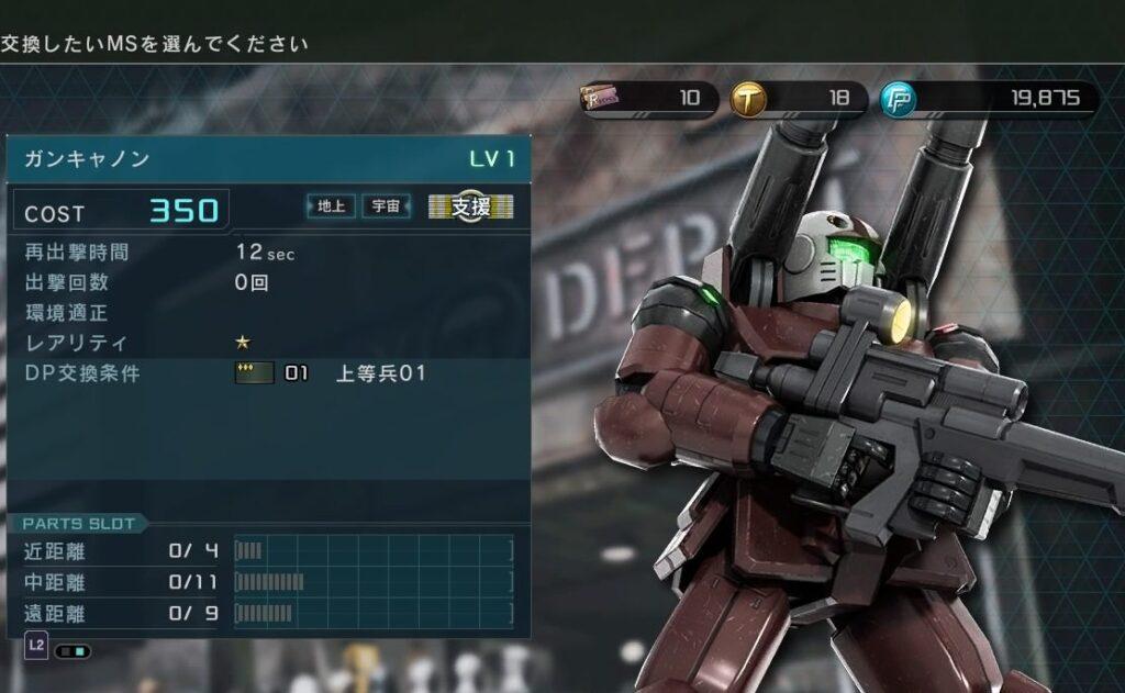 機動戦士ガンダム バトルオペレーション2の記事~その8~