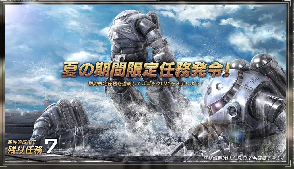 機動戦士ガンダム バトルオペレーション2の記事~その6~