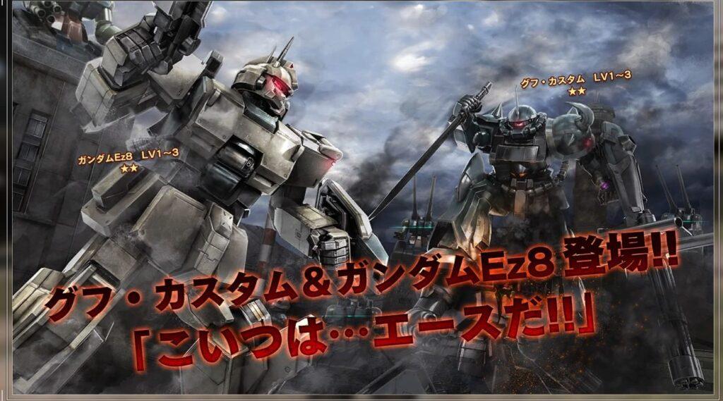 機動戦士ガンダム バトルオペレーション2の記事~その9~