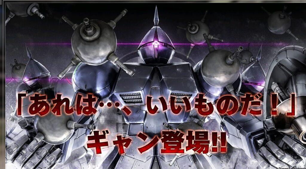 機動戦士ガンダム バトルオペレーション2の記事~その11~