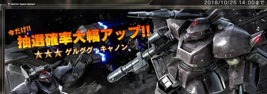 機動戦士ガンダム バトルオペレーション2の記事~その20~