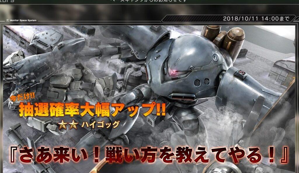 機動戦士ガンダム バトルオペレーション2の記事~その18~