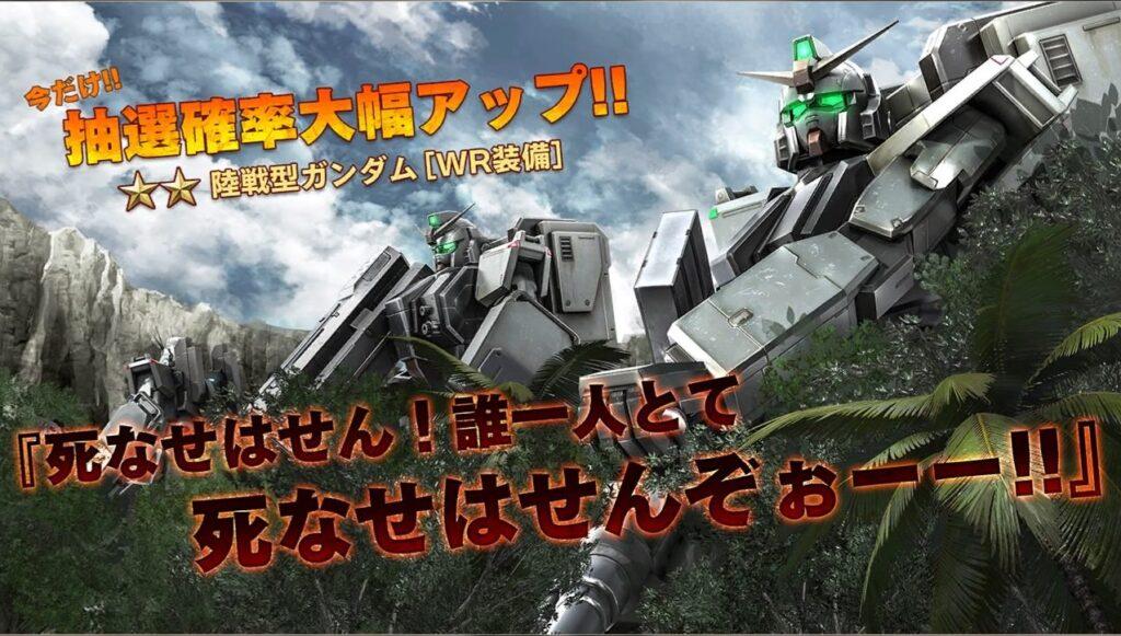 機動戦士ガンダム バトルオペレーション2の記事~その25~