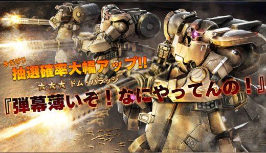 機動戦士ガンダム バトルオペレーション2の記事~その30~