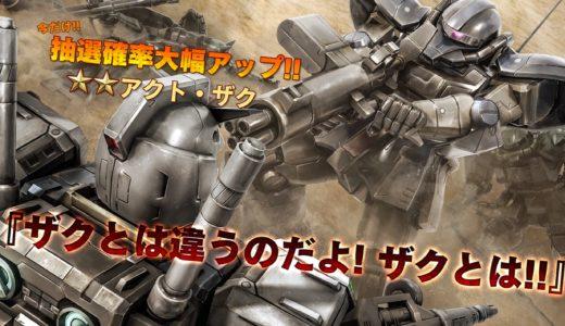 機動戦士ガンダム バトルオペレーション2の記事~その34~