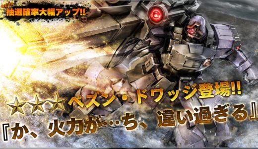 機動戦士ガンダム バトルオペレーション2の記事~その37~