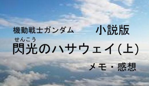 閃光のハサウェイ(小説版)上巻についてのメモ・感想
